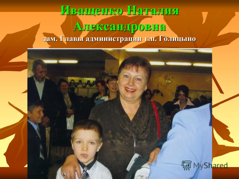 Иващенко Наталия Александровна зам. Главы администрации г.п. Голицыно