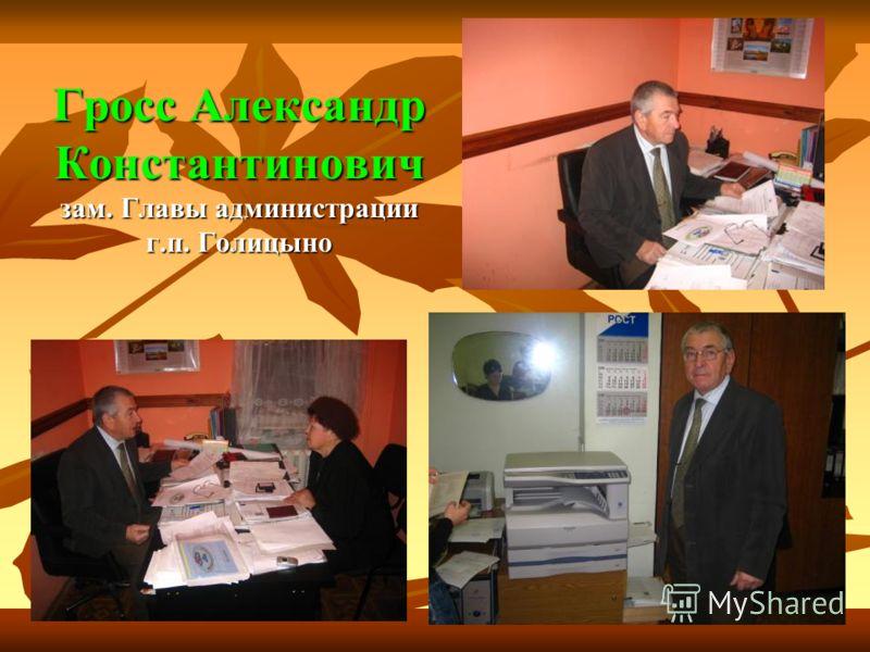 Гросс Александр Константинович зам. Главы администрации г.п. Голицыно