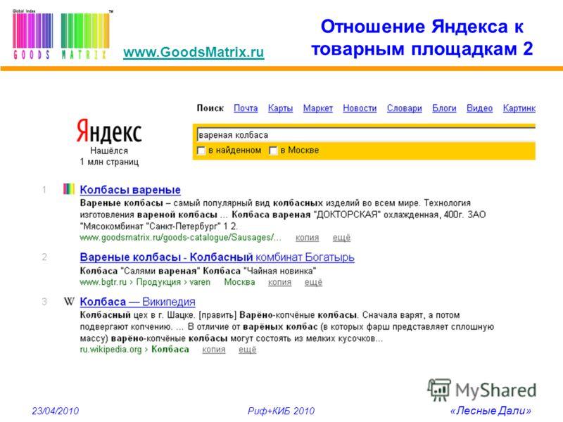 Отношение Яндекса к товарным площадкам 2 www.GoodsMatrix.ru 23/04/2010 Риф+КИБ 2010 «Лесные Дали»