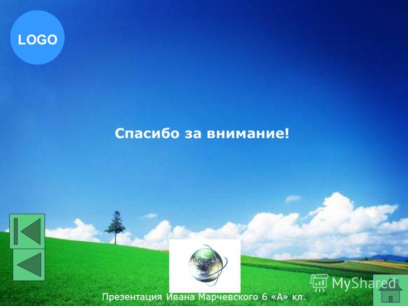 LOGO Спасибо за внимание! Презентация Ивана Марчевского 6 «А» кл.