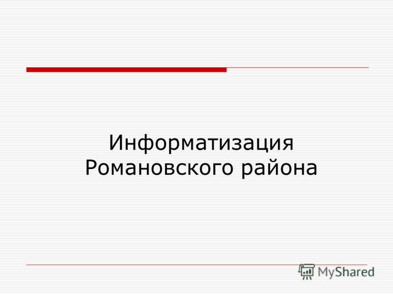 Информатизация Романовского района