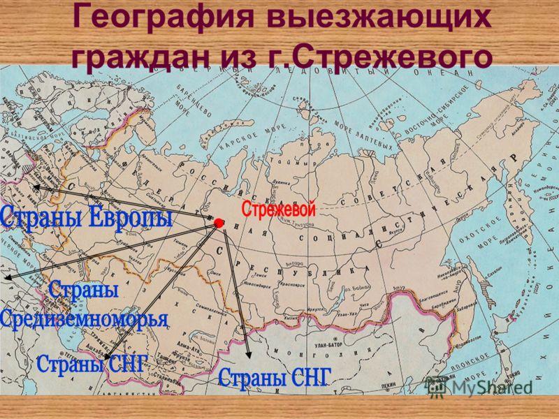 География выезжающих граждан из г.Стрежевого