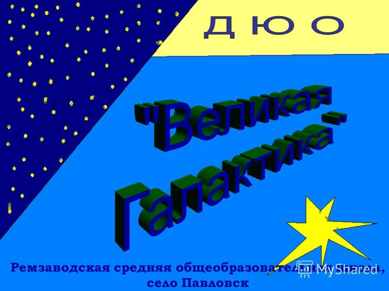 Ремзаводская средняя общеобразовательная школа, село Павловск