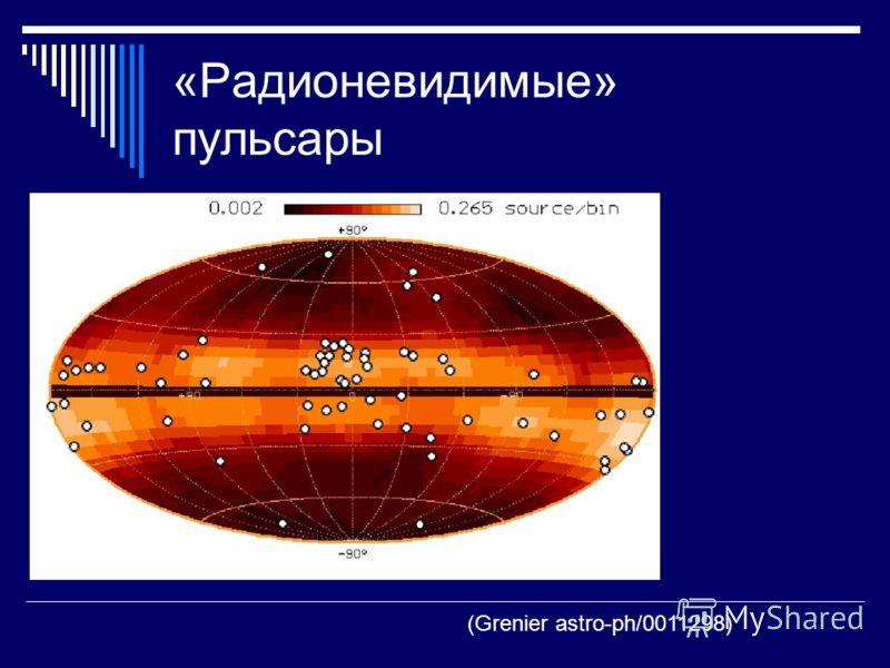 «Радионевидимые» пульсары (Grenier astro-ph/0011298)