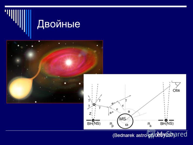 Двойные (Bednarek astro-ph/0601657)