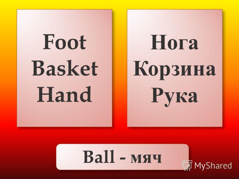 Foot Basket Hand Foot Basket Hand Нога Корзина Рука Нога Корзина Рука Ball - мяч