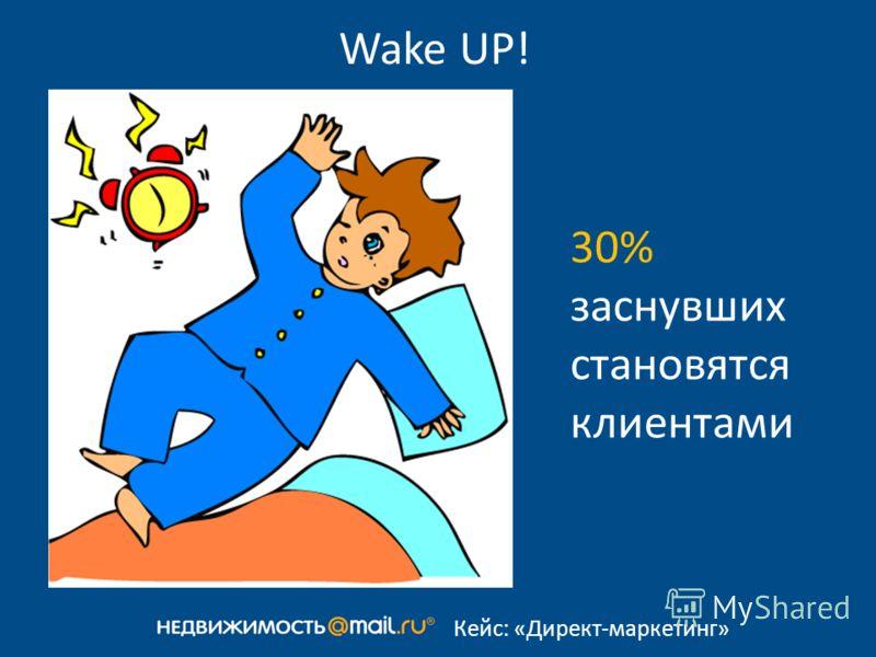 Кейс: «Директ-маркетинг» Wake UP! 30% заснувших становятся клиентами