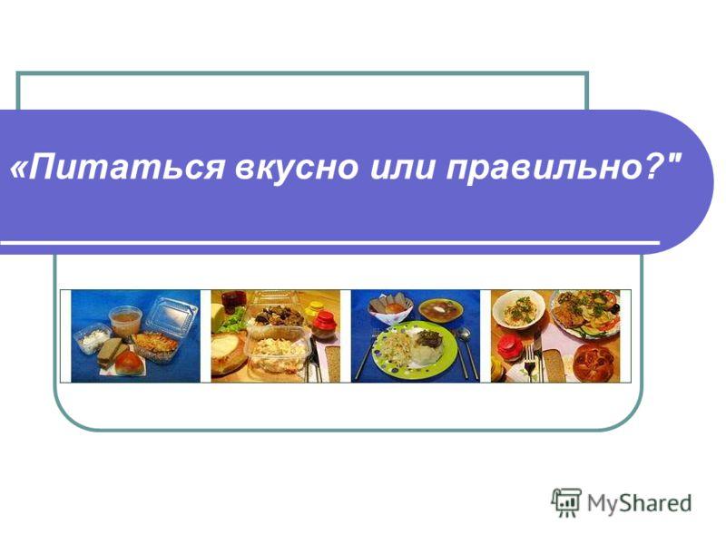 «Питаться вкусно или правильно?
