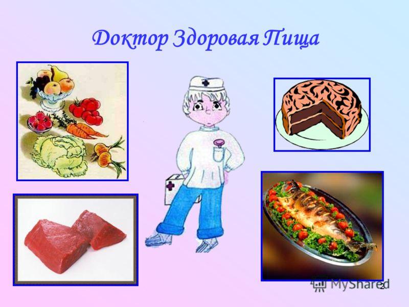2 Доктор Здоровая Пища