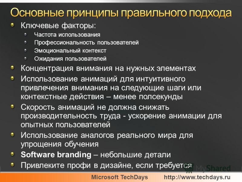 Microsoft TechDayshttp://www.techdays.ru Ключевые факторы: Частота использования Профессиональность пользователей Эмоциональный контекст Ожидания пользователей Концентрация внимания на нужных элементах Использование анимаций для интуитивного привлече