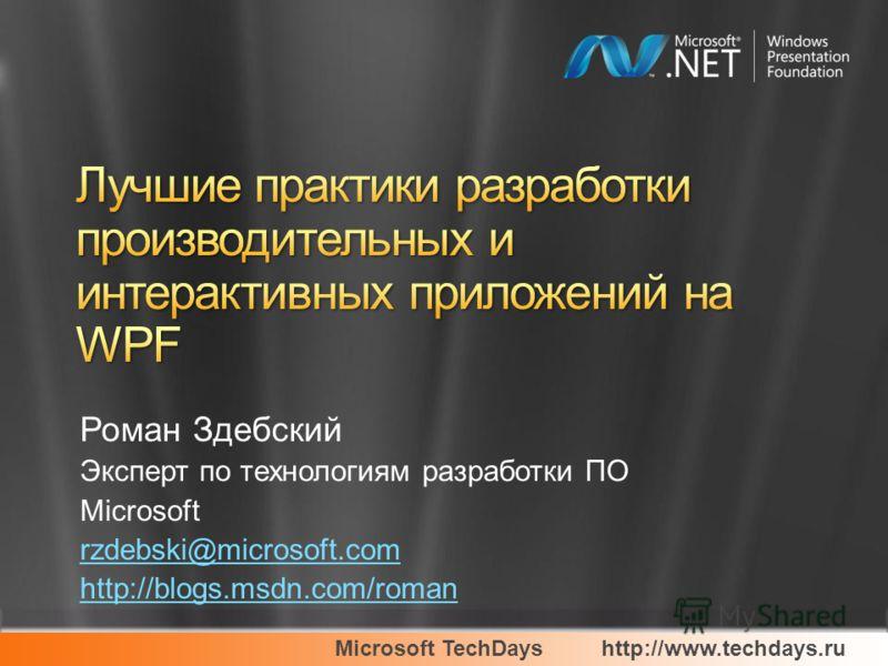 Microsoft TechDayshttp://www.techdays.ru Роман Здебский Эксперт по технологиям разработки ПО Microsoft rzdebski@microsoft.com http://blogs.msdn.com/roman