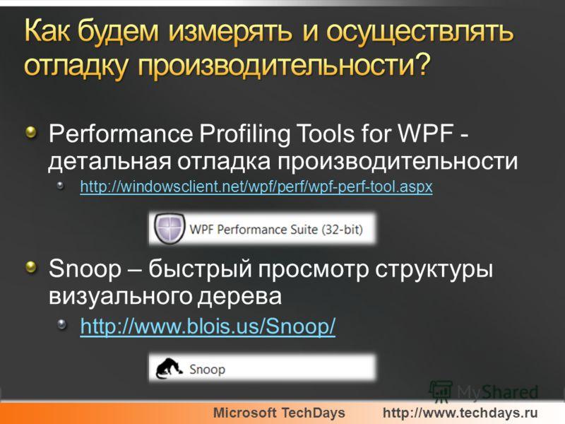 Performance Profiling Tools for WPF - детальная отладка производительности http://windowsclient.net/wpf/perf/wpf-perf-tool.aspx Snoop – быстрый просмотр структуры визуального дерева http://www.blois.us/Snoop/