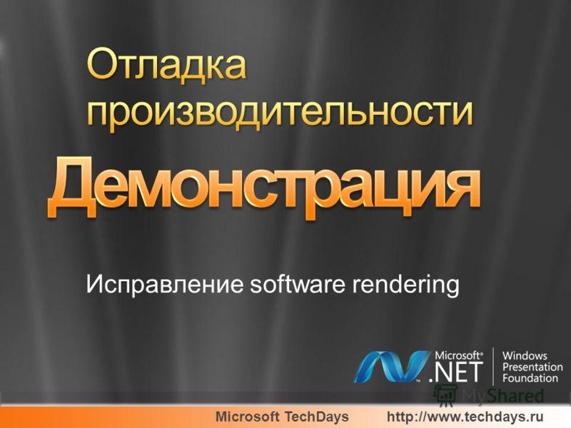 Microsoft TechDayshttp://www.techdays.ru Исправление software rendering