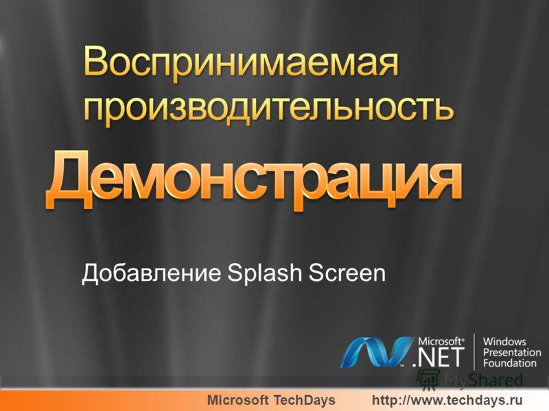 Добавление Splash Screen
