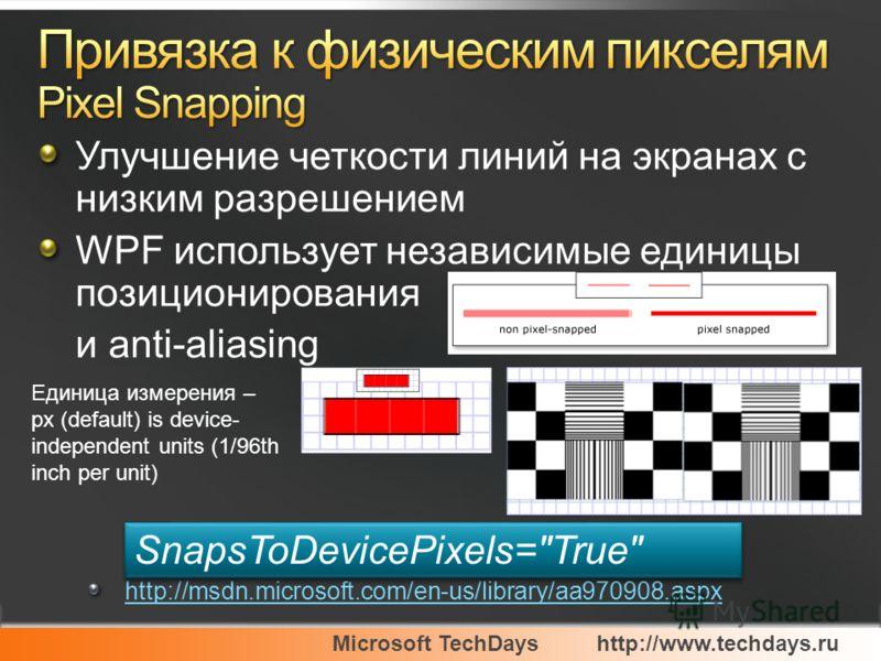 Улучшение четкости линий на экранах с низким разрешением WPF использует независимые единицы позиционирования и anti-aliasing http://msdn.microsoft.com/en-us/library/aa970908.aspx SnapsToDevicePixels=