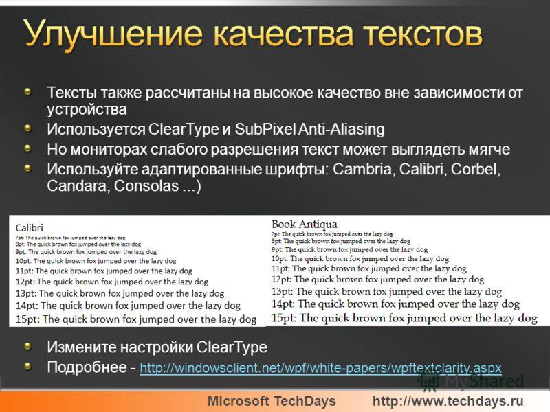 Microsoft TechDayshttp://www.techdays.ru Тексты также рассчитаны на высокое качество вне зависимости от устройства Используется ClearType и SubPixel Anti-Aliasing Но мониторах слабого разрешения текст может выглядеть мягче Используйте адаптированные