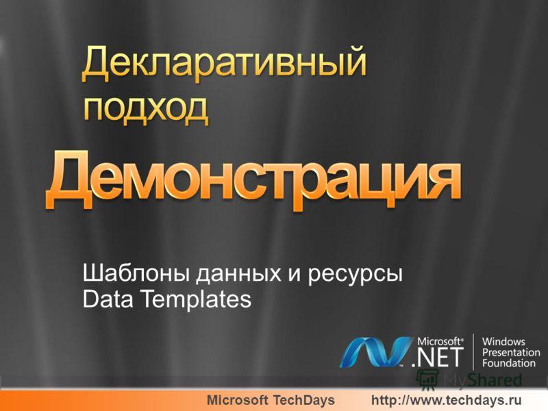 Microsoft TechDayshttp://www.techdays.ru Шаблоны данных и ресурсы Data Templates