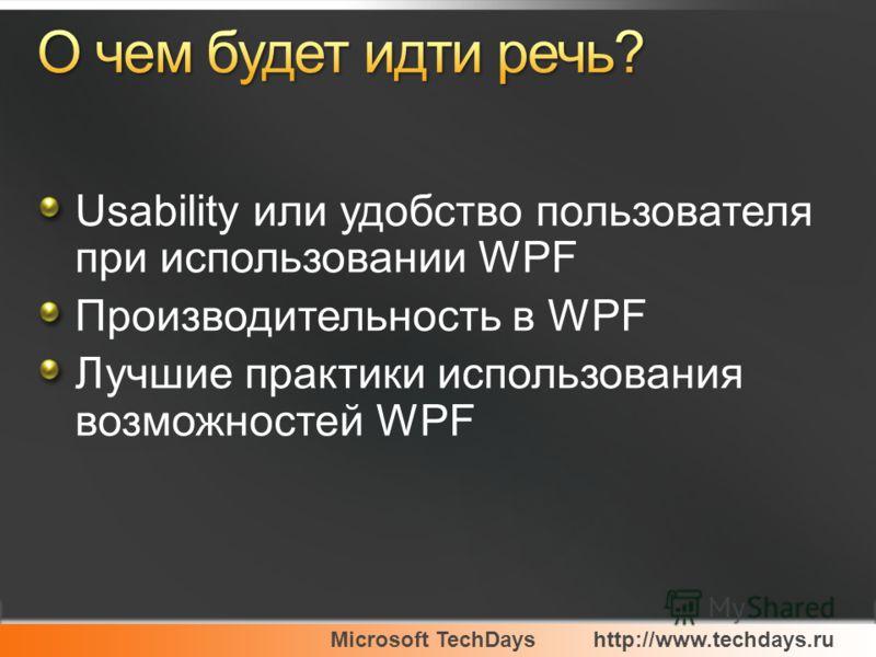 Microsoft TechDayshttp://www.techdays.ru Usability или удобство пользователя при использовании WPF Производительность в WPF Лучшие практики использования возможностей WPF