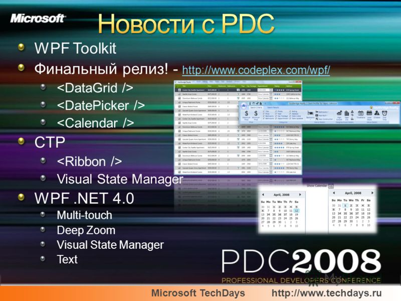 WPF Toolkit Финальный релиз! - http://www.codeplex.com/wpf/ http://www.codeplex.com/wpf/ CTP Visual State Manager WPF.NET 4.0 Multi-touch Deep Zoom Visual State Manager Text
