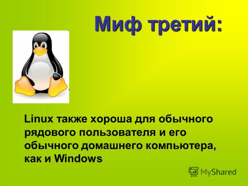 Linux также хороша для обычного рядового пользователя и его обычного домашнего компьютера, как и Windows Миф третий: