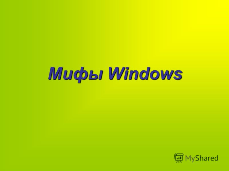 Мифы Windows