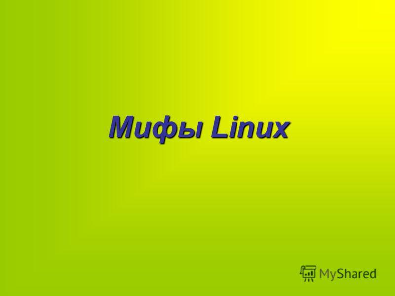 Мифы Linux