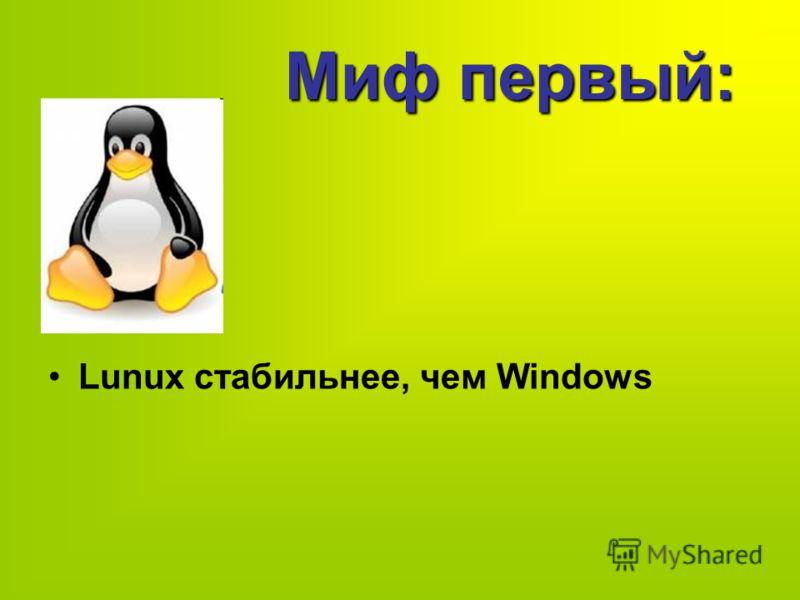 Миф первый: Lunux стабильнее, чем Windows