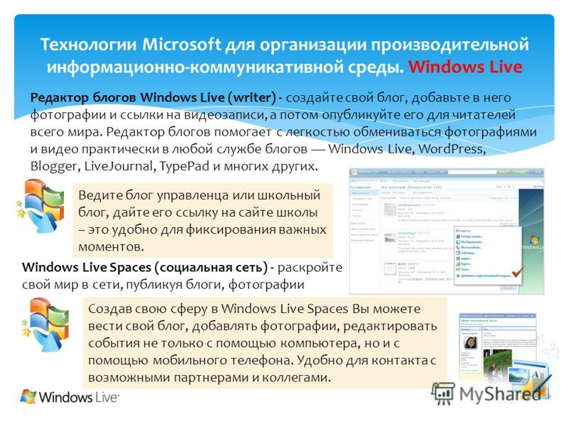 Технологии Microsoft для организации производительной информационно-коммуникативной среды. Windows Live Редактор блогов Windows Live (writer) - создайте свой блог, добавьте в него фотографии и ссылки на видеозаписи, а потом опубликуйте его для читате