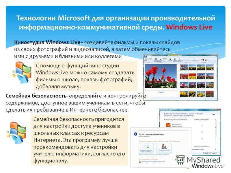 Технологии Microsoft для организации производительной информационно-коммуникативной среды. Windows Live Киностудия Windows Live - создавайте фильмы и показы слайдов из своих фотографий и видеозаписей, а затем обменивайтесь ими с друзьями и близкими и