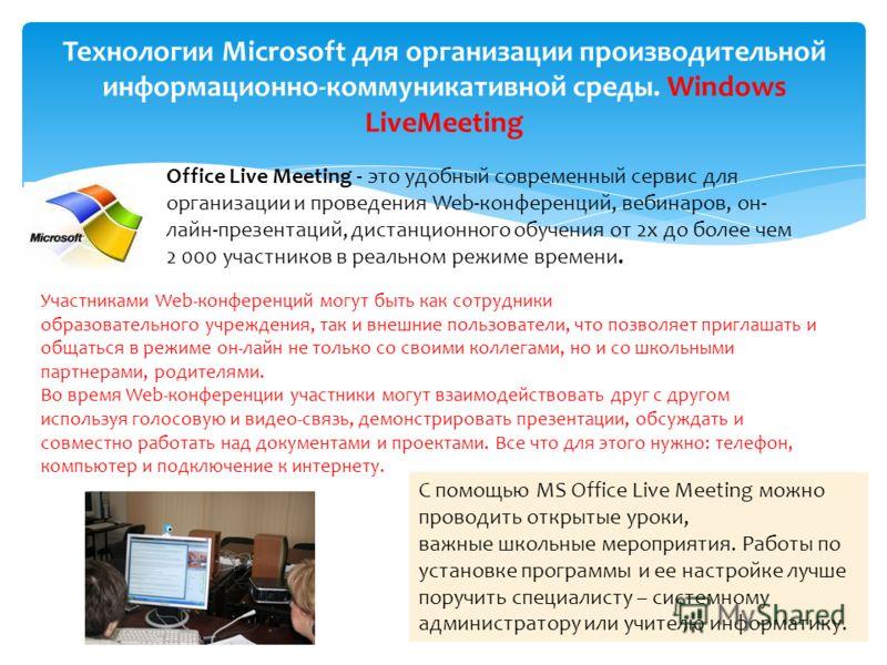 Технологии Microsoft для организации производительной информационно-коммуникативной среды. Windows LiveMeeting Office Live Meeting - это удобный современный сервис для организации и проведения Web-конференций, вебинаров, он- лайн-презентаций, дистанц