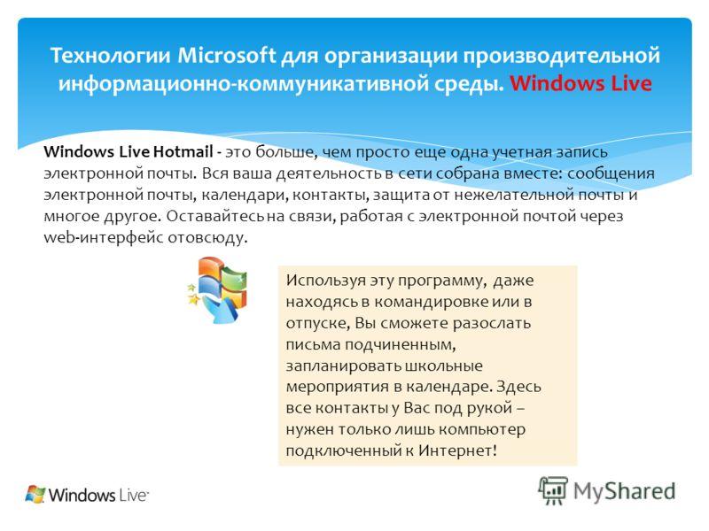 Windows Live Hotmail - это больше, чем просто еще одна учетная запись электронной почты. Вся ваша деятельность в сети собрана вместе: сообщения электронной почты, календари, контакты, защита от нежелательной почты и многое другое. Оставайтесь на связ