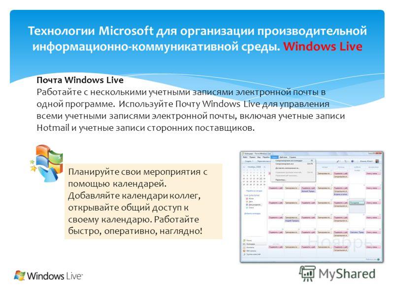 Технологии Microsoft для организации производительной информационно-коммуникативной среды. Windows Live Почта Windows Live Работайте с несколькими учетными записями электронной почты в одной программе. Используйте Почту Windows Live для управления вс