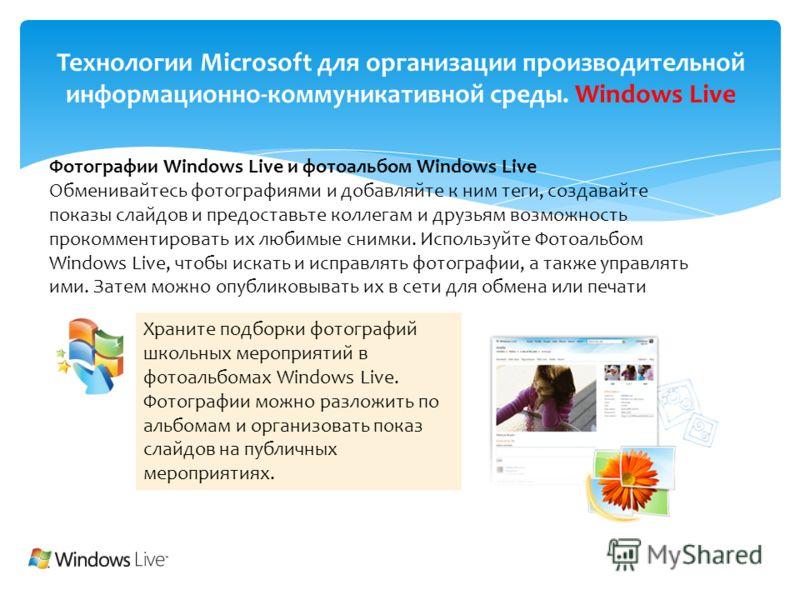 Технологии Microsoft для организации производительной информационно-коммуникативной среды. Windows Live Фотографии Windows Live и фотоальбом Windows Live Обменивайтесь фотографиями и добавляйте к ним теги, создавайте показы слайдов и предоставьте кол