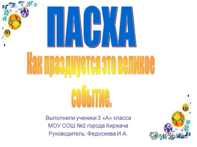 Выполнили ученики 3 «А» класса МОУ СОШ 2 города Киржача Руководитель: Федосеева И.А.