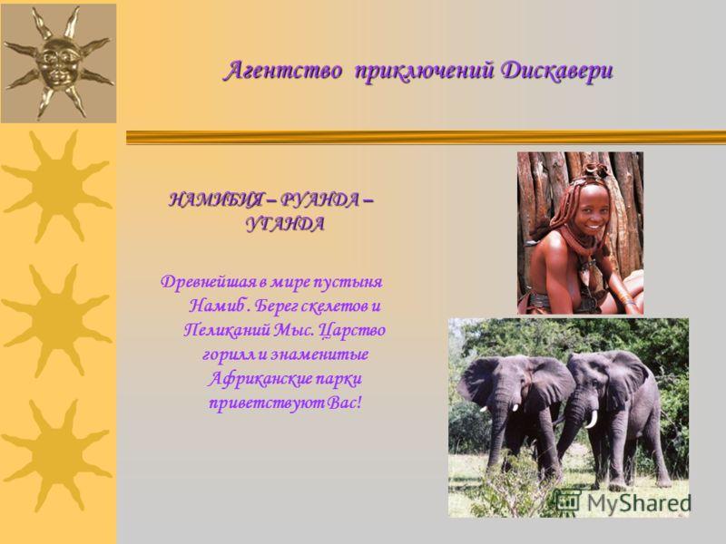 Агентство приключений Дискавери НАМИБИЯ – РУАНДА – УГАНДА Древнейшая в мире пустыня Намиб. Берег скелетов и Пеликаний Мыс. Царство горилл и знаменитые Африканские парки приветствуют Вас!