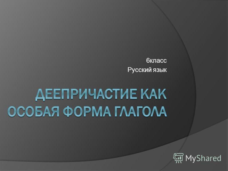6класс Русский язык