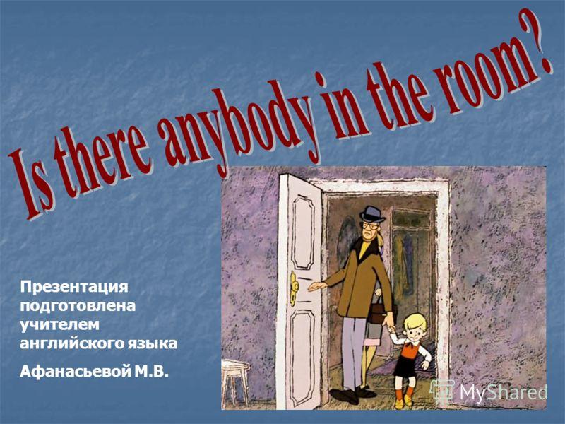 Презентация подготовлена учителем английского языка Афанасьевой М.В.