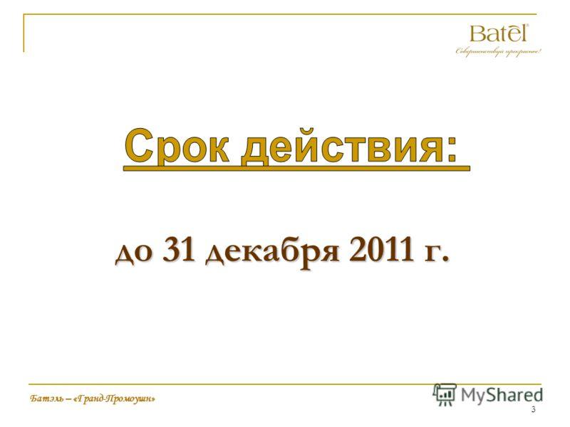 3 до 31 декабря 2011 г. Батэль – «Гранд-Промоушн»
