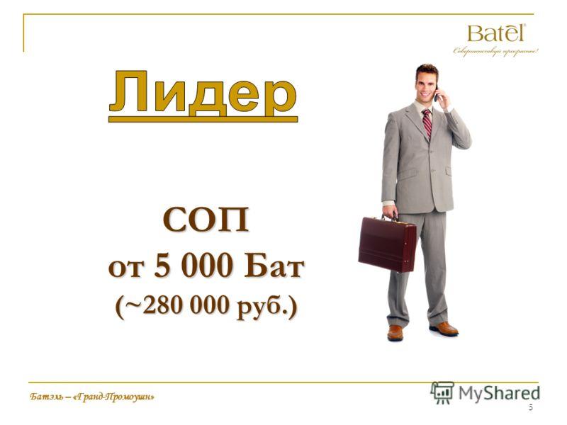5 СОП от 5 000 Бат (~280 000 руб.) Батэль – «Гранд-Промоушн»