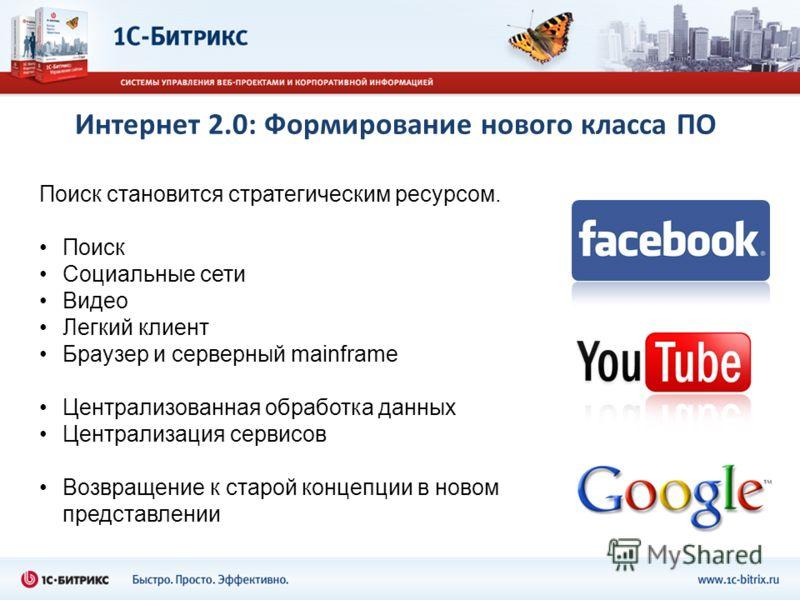 Интернет 2.0: Формирование нового класса ПО Поиск становится стратегическим ресурсом. Поиск Социальные сети Видео Легкий клиент Браузер и серверный mainframe Централизованная обработка данных Централизация сервисов Возвращение к старой концепции в но