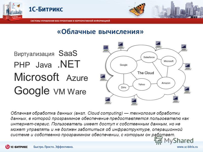 «Облачные вычисления» Облачная обработка данных (англ. Cloud computing) технология обработки данных, в которой программное обеспечение предоставляется пользователю как интернет-сервис. Пользователь имеет доступ к собственным данным, но не может управ