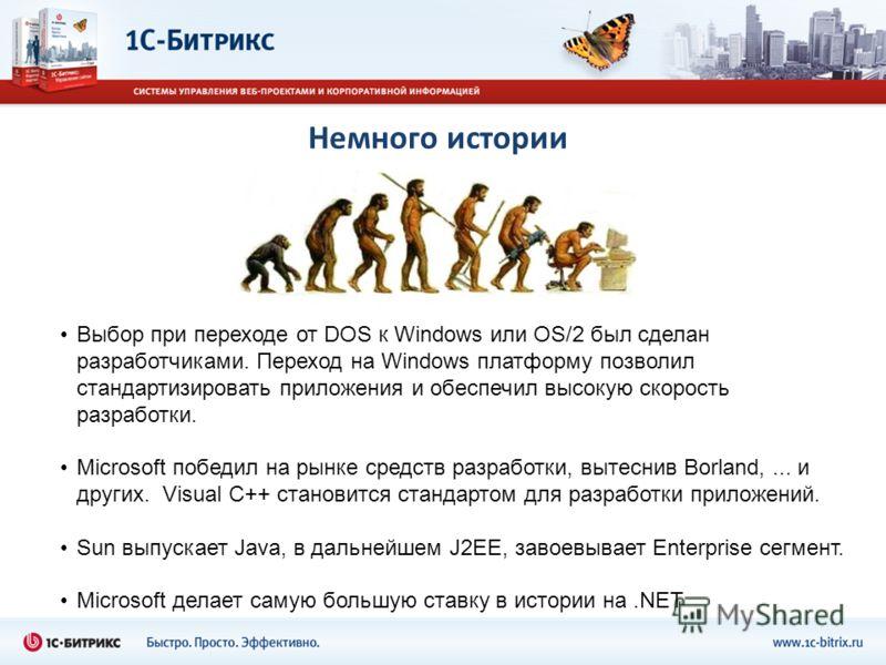 Немного истории Выбор при переходе от DOS к Windows или OS/2 был сделан разработчиками. Переход на Windows платформу позволил стандартизировать приложения и обеспечил высокую скорость разработки. Microsoft победил на рынке средств разработки, вытесни