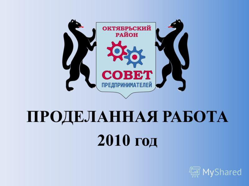 ПРОДЕЛАННАЯ РАБОТА 2010 год