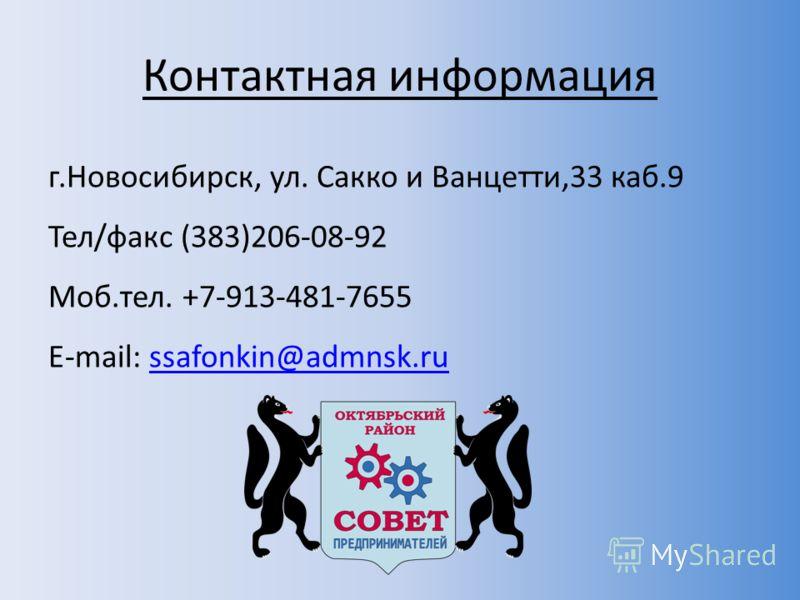 Контактная информация г.Новосибирск, ул. Сакко и Ванцетти,33 каб.9 Тел/факс (383)206-08-92 Моб.тел. +7-913-481-7655 E-mail: ssafonkin@admnsk.russafonkin@admnsk.ru