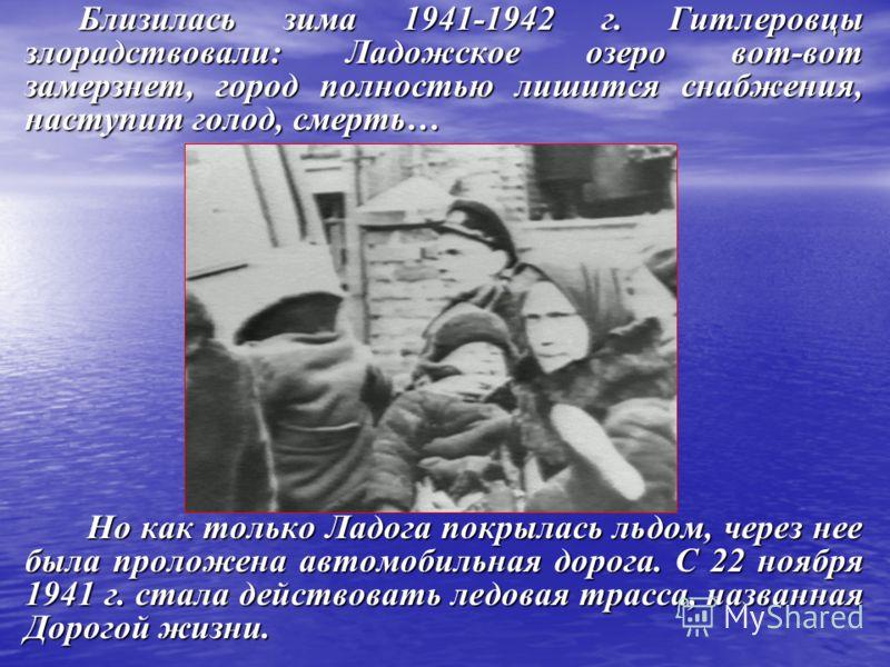 Близилась зима 1941-1942 г. Гитлеровцы злорадствовали: Ладожское озеро вот-вот замерзнет, город полностью лишится снабжения, наступит голод, смерть… Но как только Ладога покрылась льдом, через нее была проложена автомобильная дорога. С 22 ноября 1941