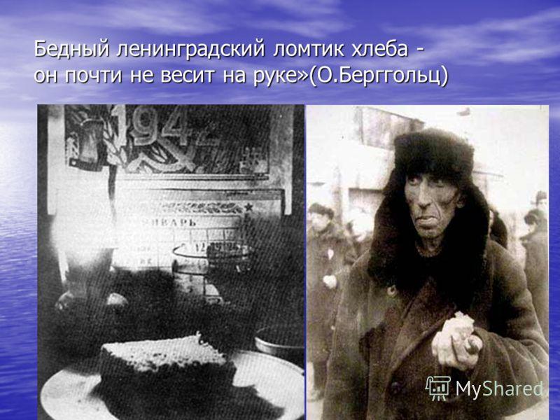 Бедный ленинградский ломтик хлеба - он почти не весит на руке»(О.Берггольц)