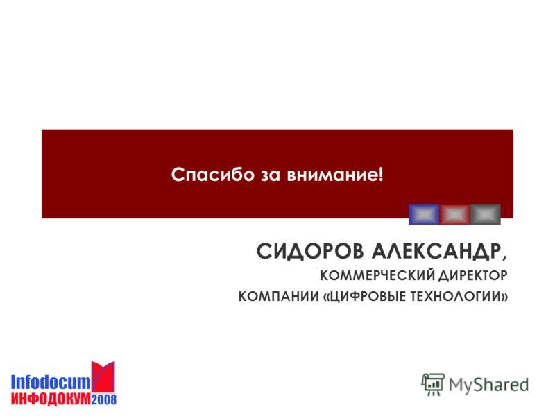 Спасибо за внимание! СИДОРОВ АЛЕКСАНДР, КОММЕРЧЕСКИЙ ДИРЕКТОР КОМПАНИИ «ЦИФРОВЫЕ ТЕХНОЛОГИИ»