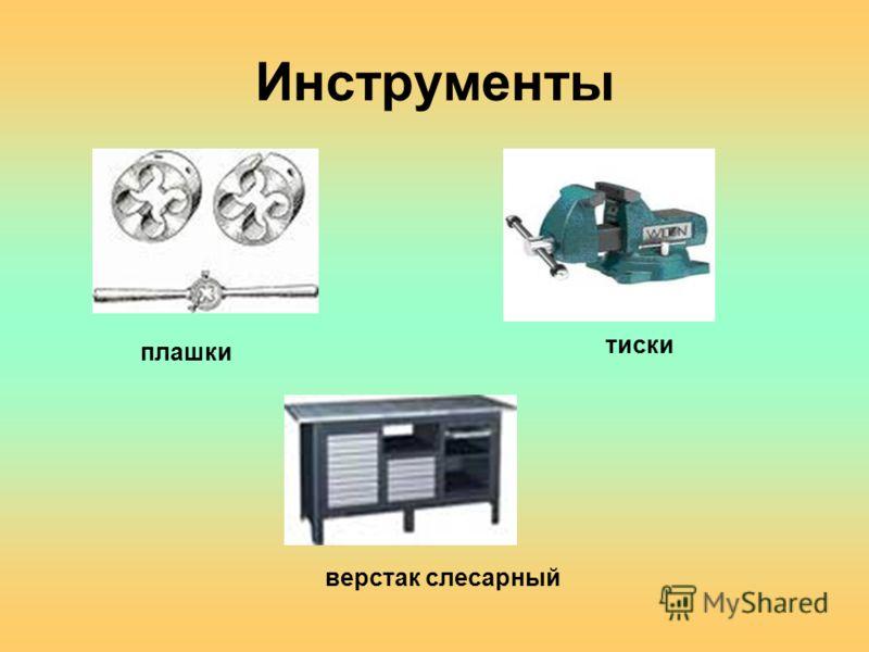 Инструменты плашки тиски верстак слесарный