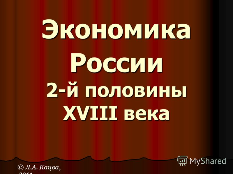Экономика России 2-й половины XVIII века © Л.А. Кацва, 2011