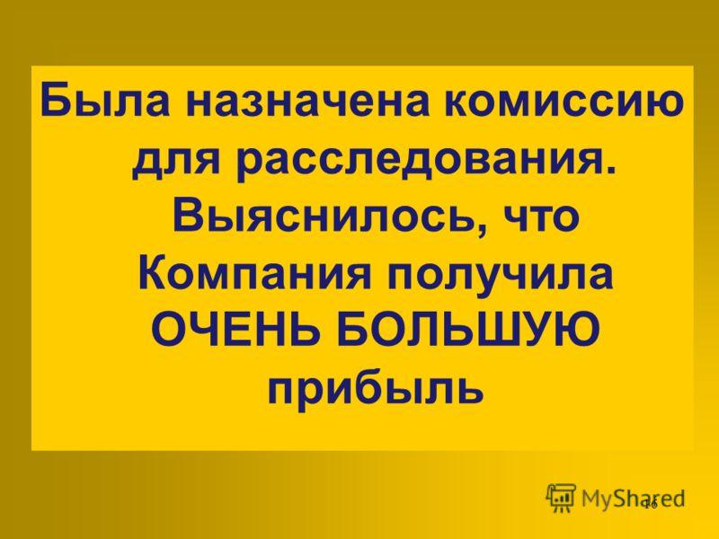 15 Денежная реформа 1730 года Татищев предложил повысить весовое содержания серебряного рубля и его пробы